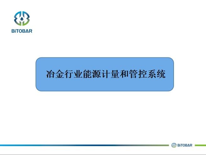 冶金行业能源manbetx万博全站下载和管控系统